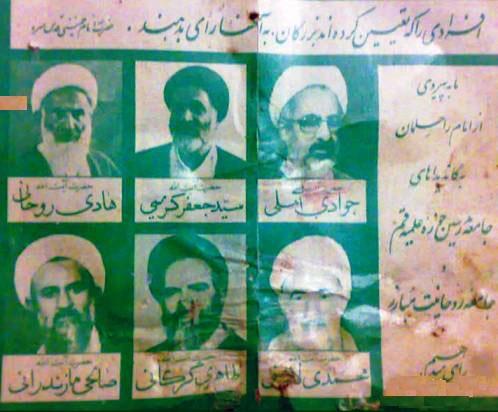 پوستر تبلیغاتی اولین دوره مجلس خبرگان در مازندران