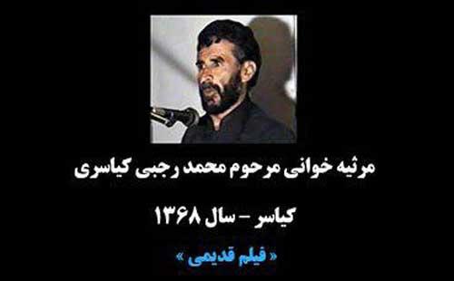 فیلم قدیمی از مرثیه سرایی مرحوم محمد رجبی کیاسری - سال ۱۳۶۸