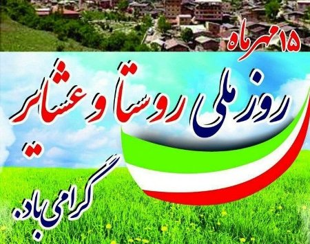 ۱۵ مهر روز ملی روستا بر روستاییان زحمت کش چهاردانگه مبارکباد