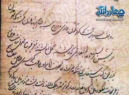 وقف نامه ۱۸۰ ساله در شهر کیاسر + عکس
