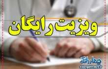 اجرای طرح پزشک آدینه و ویزیت رایگان  به مناسبت دهه فجر در چهاردانگه