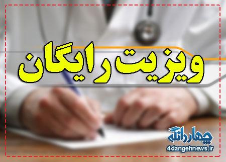 اطلاعیه حضور انجمن خیره پویندگان سلامت استان مازندران در منطقه دوسرشمار