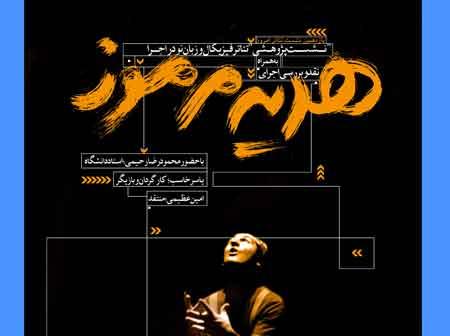 «هدیه مرموز» یاسر خاسب در سالن اصلی تئاتر شهر مشهد اجرا میشود