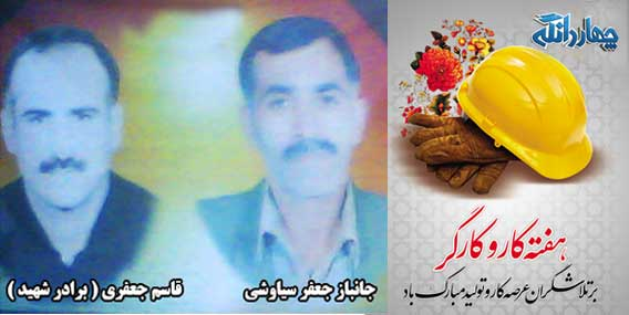 به مناسبت روز جهانی کارگر و به یاد دو کارگر فقید معدن زغال سنگ کیاسر