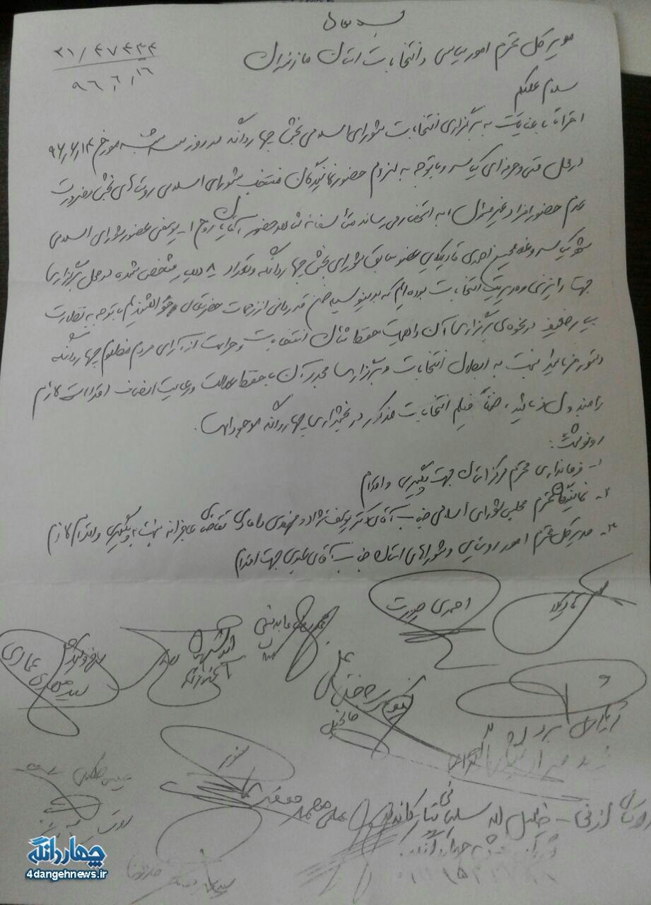 تعدادی از کاندیدا های شورای اسلامی بخش به نحوه برگزاری انتخابات اعتراض کردند