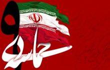 اعلام زمان  و مکان برگزاری برنامه حماسه 9 دی در بخش چهاردانگه
