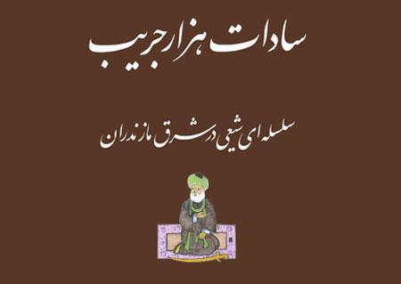 معرفی کتاب، سادات هزار جریب، سلسه ای شیعی در شرق مازندران