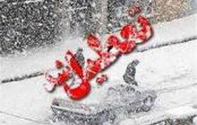 تمامی مقاطع تحصیلی منطقه چهاردانگه روز سه شنبه تعطیل است
