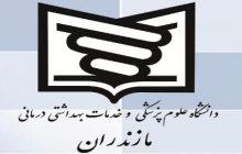 رئیس دانشگاه علوم پزشکی مازندران به چهاردانگه سفر می کند