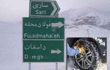 تاکید بر همراه داشتن تجهیزات زمستانی/جاده کیاسر بارانی و برفی است