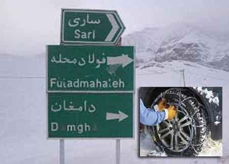 آمد وشد خودروها در ارتفاعات جادههای مازندران با زنجیر چرخ