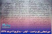 صورتمجلس رفع مزاحمت - کیاسر - به تاریخ 7 خرداد 1337