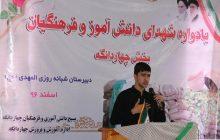 همزمان با هفته بزرگداشت شهدا، یادواره شهدای دانش آموز و فرهنگی منطقه چهاردانگه برگزار شد
