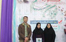 کسب مقام دوم استان توسط دانش آموزی  چهاردانگه در جشنواره نوجوان سالم
