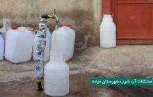 طغیان بیماری اسهالی در روستای بندپی نوشهر تایید شد