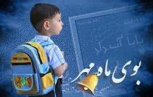 مانور آمادگی بازگشایی مدارس در منطقه چهاردانگه برگزار شد