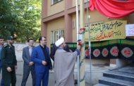 زنگ آغاز سال تحصیلی1397 همزمان با سراسر کشور در مدارس منطقه چهاردانگه نواحته شد
