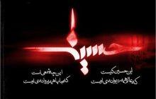 امام حسین(ع) برای مبارزه با بی عدالتی جانش را تقدیم کرد