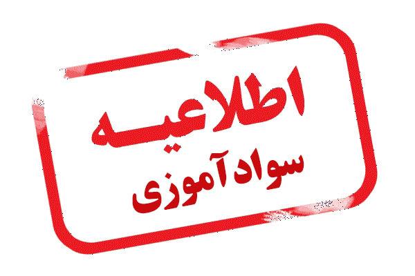 سوادآموزی منطقه چهاردانگه آماده جذب و تحت پوشش قراردادن بی سوادان و کم سوادان منطقه چهاردانگه می باشد