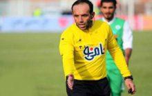 یکی از فرهنگیان چهاردانگه  در لیست الیت(نخبه) داوران فوتبال آسیا قرار گرفت