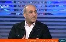 فیلم: توضیحات گرشاسبی در مورد قرارداد عالیشاه