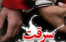 باند سارقان منزل در مازندران متلاشی شد