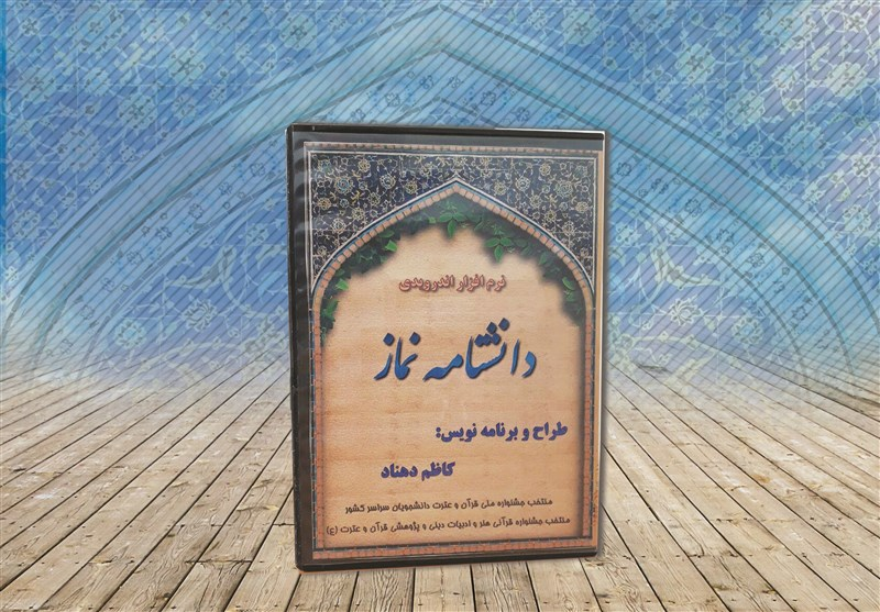 دانشنامه استانی دفاع مقدس مازندران تدوین میشود