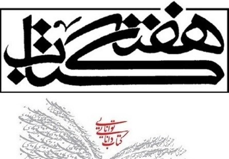 840 برنامه ویژه هفته کتاب در مازندران برگزار میشود