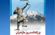 «روز مازندران»، انتخابی بر پایه فرهنگ یا سیاست!؟