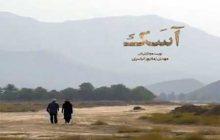 فیلم: تیزر مستند «آسک» ساخته مهدی زمانپور کیاسری
