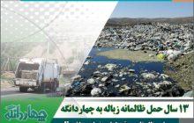 ترجیع بند: معضل خانمانسوز انتقال زباله ساری به منطقه چهاردانگه