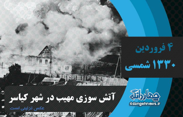 آتش سوزی مهیب 4 فروردین 1330 در شهر کیاسر+ اسناد
