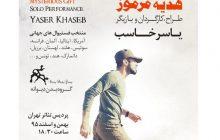 «هدیه مرموز» در نقاط مختلف ایران باز میشود/ از اردبیل تا زاهدان