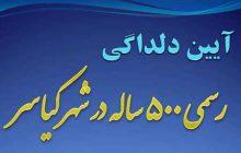 آیین دلدادگی؛ رسمی 500 ساله در کیاسر