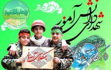 معرفی شهدای دانش آموزی و فرهنگیان چهاردانگه