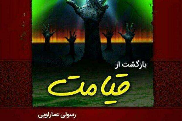 «بازگشت از قیامت» به نمایشگاه بین المللی کتاب رسید