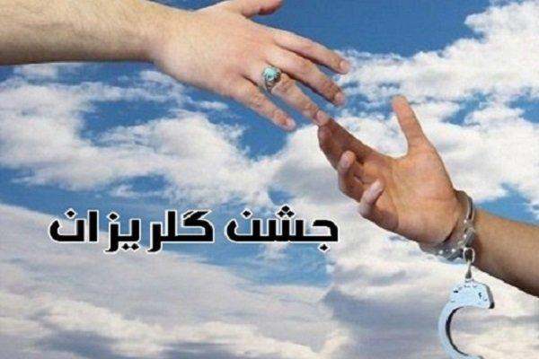 جشن گلریزان آزادی زندانیان جرایم غیرعمد در ساری برگزار شد