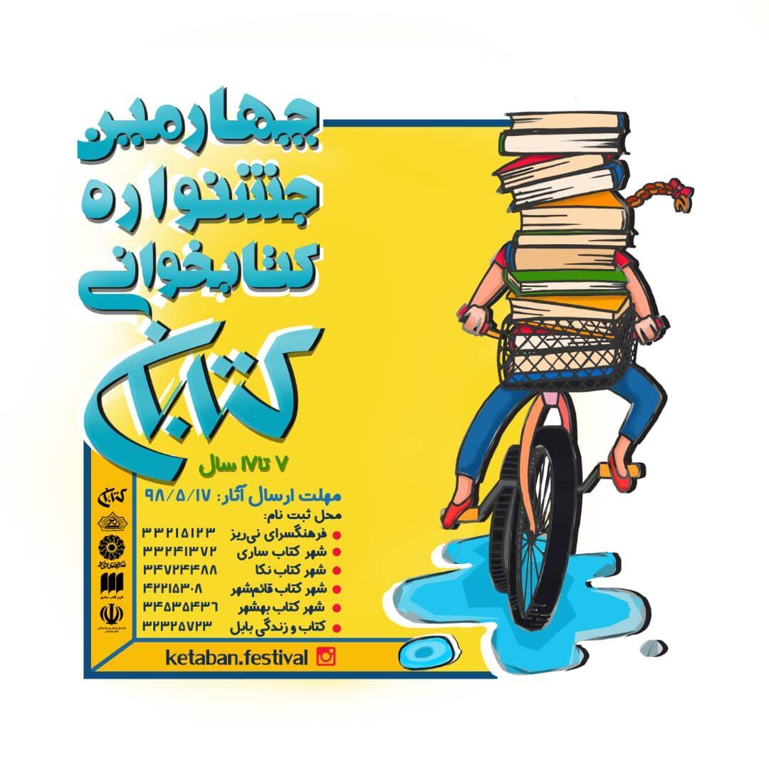 دعوت متفاوت به کتابخوانی برای دانش آموزان در تابستان