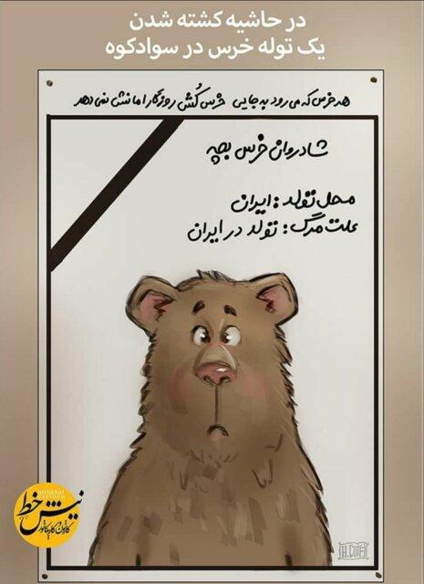 کارتون / شادروان خرس! - ایسنا