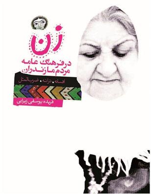نگاهی به کتاب زن در فرهنگ عامه مردم مازندران