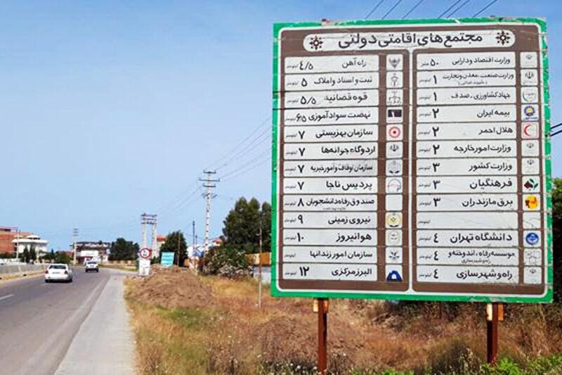پایان ضربالاجل یکماهه برای عقبنشینی پلاژهای دولتی در ساحل خزر