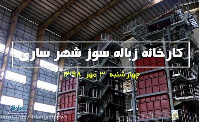 نیروگاه زبالهسوز نوشهر هفته آخر بهمن به بهرهبرداری میرسد/ساری؟! شاید وقتی دیگر!