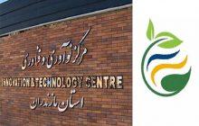 ساختمان نوآوری استان مازندران افتتاح میشود