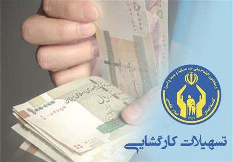 پرداخت بیش از یک میلیارد تومان تسهیلات قرض الحسنه به نیازمندان