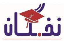 اولین همایش مجمع عالی نخبگان منطقه مازندران در ساری برگزار شد