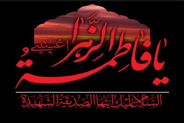حضرت فاطمه زهرا (س) کاملترین الگوی زن در خانواده و جامعه