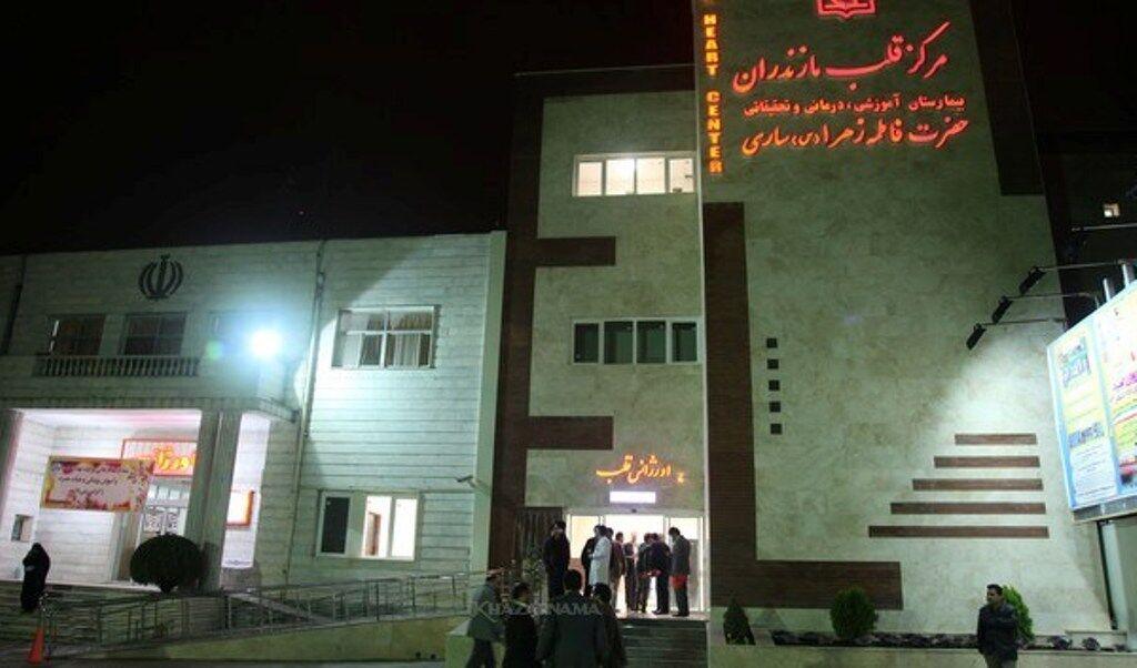فرسودگی تنها بیمارستان تخصصی قلب مازندران را با مشکل خدماترسانی مواجه کرد