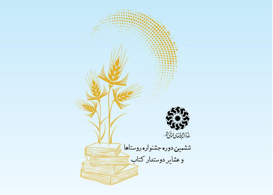پنج روستای مازندران نامزد کسب عنوان روستای دوستدار کتاب شدند