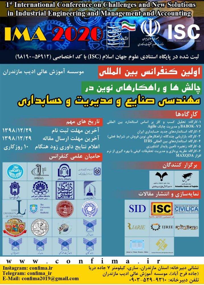 تعویق برگزاری نخستین کنفرانسبینالمللی در مازندران