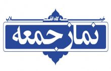 فردا نماز جمعه در چهاردانگه برگزار نمیگردد